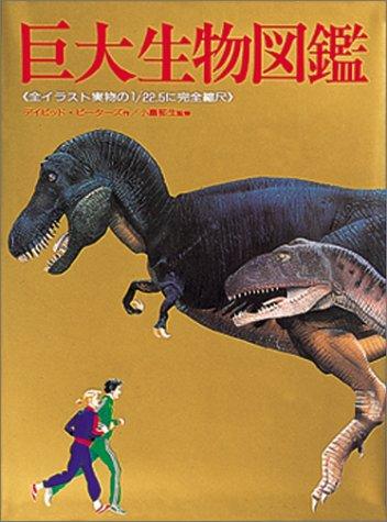 巨大生物図鑑の詳細を見る