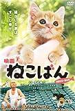 映画 ねこばん[DVD]