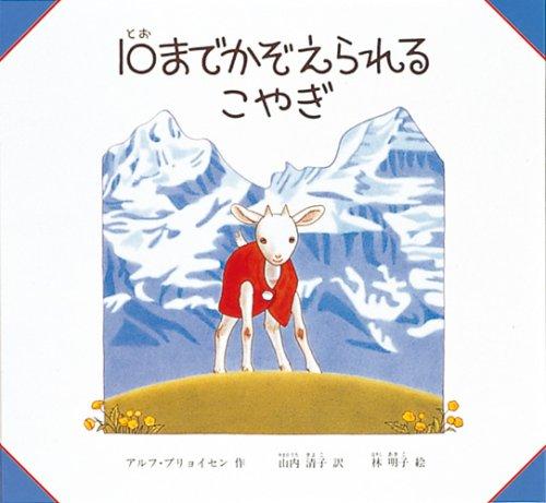 10までかぞえられるこやぎ (日本傑作絵本シリーズ)