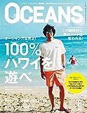 OCEANS 2018年8月号