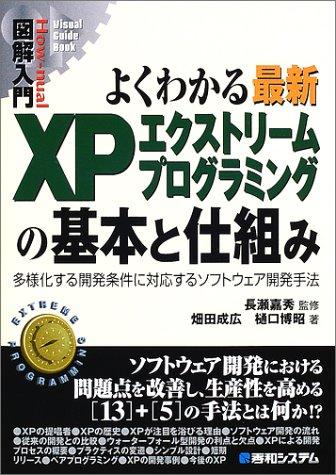 図解入門よくわかる最新XPエクストリームプログラミングの基本と仕組み (How‐nual Visual Guide Book)