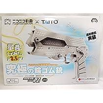 ニコニコ技術部 連射式ゴム銃 SILVER-WOLF PZ