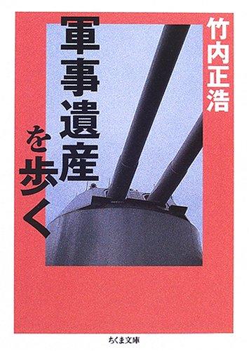 軍事遺産を歩く (ちくま文庫)