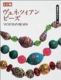 骨董をたのしむ (39) (別冊太陽) ヴェネツィアンビーズ