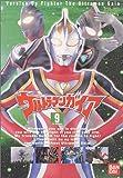 ウルトラマンガイア(9) [DVD]