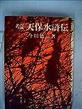 考証天保水滸伝 (1972年)