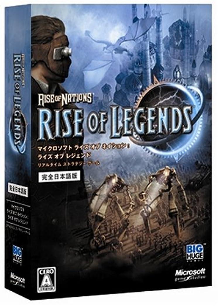 コイル原子炉塩辛いRise of Legends