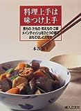 料理上手は味つけ上手―煮もの汁もの和えものご飯メインディッシュをひとつの鍋でおもてなしとおせち