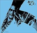 助け人走る (下巻) [DVD]