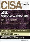 CISA(公認情報システム監査人)試験ガイドブック&問題集 画像