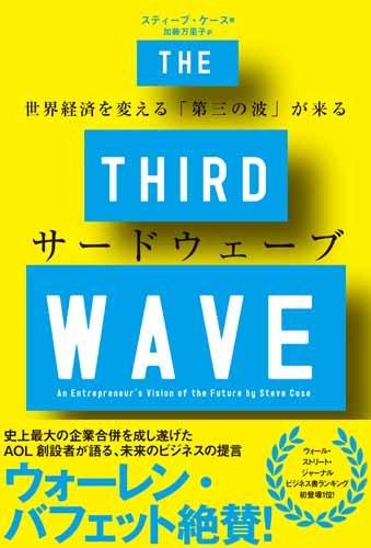 サードウェーブ 世界経済を変える「第三の波」が来る (ハーパーコリンズ・ノンフィクション)の詳細を見る