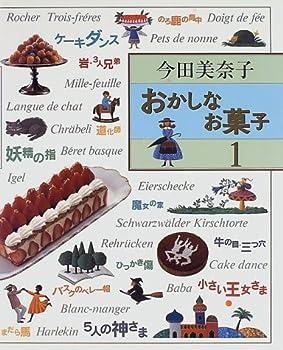 おかしなお菓子 (1)