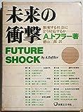 未来の衝撃―激変する社会にどう対応するか (1970年)