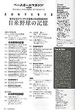 ベースボールマガジン 2018年 12 月号 特集:日米野球の記憶 画像