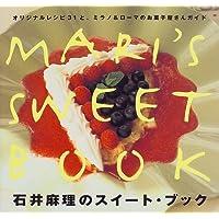 石井麻理のスイート・ブック―オリジナルレシピ31と、ミラノ&ローマのお菓子屋さんガイド