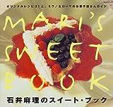 石井麻理のスイート・ブック―オリジナルレシピ31と、ミラノ&ローマのお菓子屋さんガイド 画像