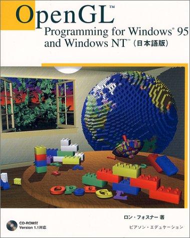 Open GL Programming for Windows 95 and Windows NT(日本語版)