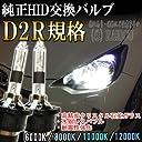 日産 マーチ H14.2~H17.7 K12 ヘッドライト D2R バルブ 純正交換タイプ ロービーム HID仕様車 車検対応