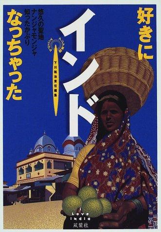 好きになっちゃった インド―悠久の聖地 ナンジャモンジャ知ったかぶり (アジア楽園マニュアル)
