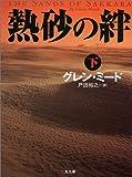 熱砂の絆〈下〉 (二見文庫―ザ・ミステリ・コレクション)