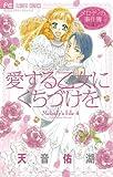愛する乙女にくちづけを~メロディの事件簿4~ (フラワーコミックス)