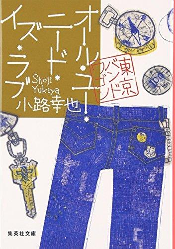 オール・ユー・ニード・イズ・ラブ 東京バンドワゴン (集英社文庫)の詳細を見る