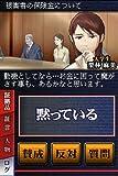 有罪×無罪 画像