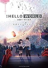 劇場アニメ「HELLO WORLD」公式ビジュアルガイドが9月発売