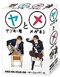 ヤンキー君とメガネちゃん DVD-BOX 画像