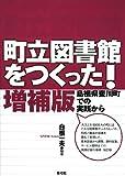 町立図書館をつくった!—島根県斐川町での実践から