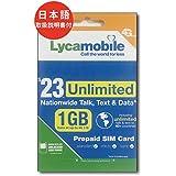 ハワイ・アメリカ用SIMカード(Lycamobile) 通話・SMSし放題 データ容量1GB 日本の固定通話可能/携帯電話へも1ドル分可能 (開通サポートなし)