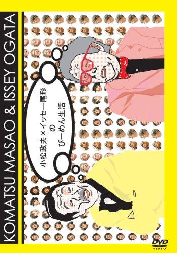 小松政夫×イッセー尾形のびーめん生活 [DVD]