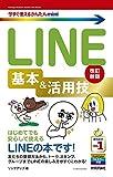 今すぐ使えるかんたんmini LINE 基本&活用技 [改訂新版]