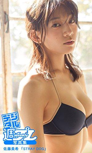 <デジタル週プレ写真集> 佐藤美希「STRAY DOG」 -