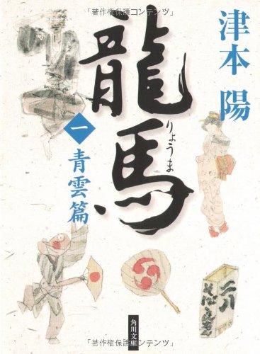 龍馬 一、青雲篇 (角川文庫)