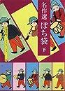 名作選 ぽち袋〈下〉 (京都書院アーツコレクション)