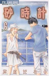 砂時計(6) (フラワーコミックス)