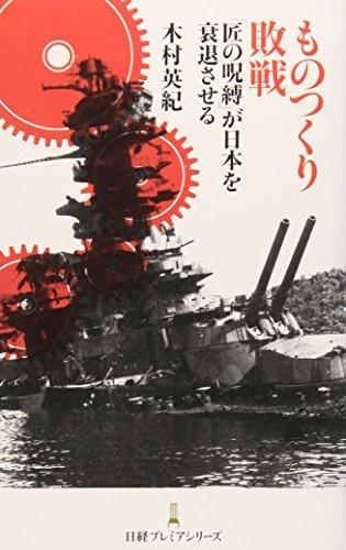ものつくり敗戦—「匠の呪縛」が日本を衰退させる (日経プレミアシリーズ)