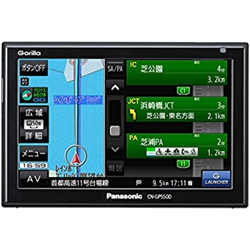 パナソニック(Panasonic) ゴリラ SSDポータブルカーナビ CN-GP550D 5.0型 ワンセグ内蔵 2015年度版地図データ収録 PND
