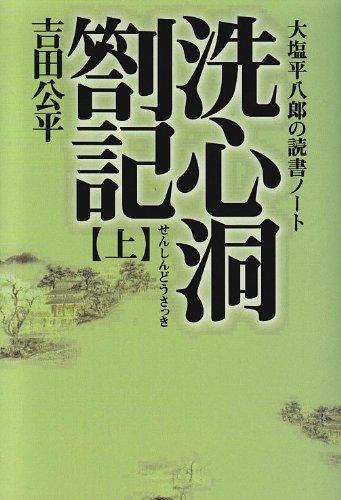 洗心洞箚記―大塩平八郎の読書ノート〈上〉 (タチバナ教養文庫)の詳細を見る