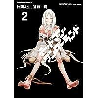 デッドマン・ワンダーランド(2) (角川コミックス・エース)