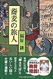 蕎麦の旅人 なぜ、日本人は「そば」が好きなのか 画像