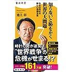 知らないと恥をかく世界の大問題7 Gゼロ時代の新しい帝国主義 (角川新書)