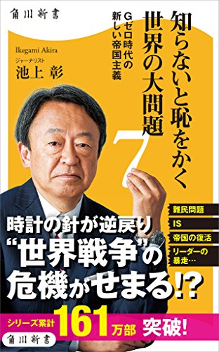 知らないと恥をかく世界の大問題7 Gゼロ時代の新しい帝国主義 (角川新書)の詳細を見る