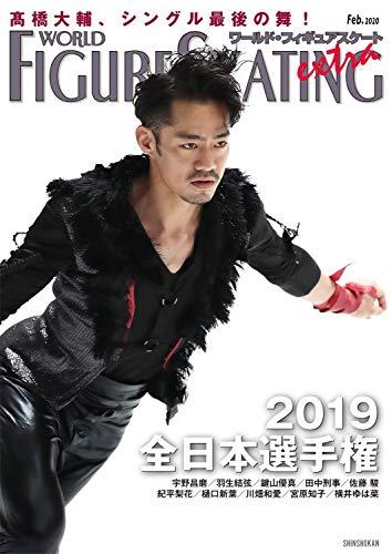 ワールド・フィギュアスケート EXTRA 全日本選手権2019特集 (ワールド・フィギュアスケート別冊)
