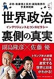 「世界政治 裏側の真実」販売ページヘ