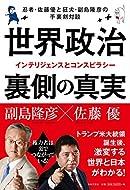 副島 隆彦 (著), 佐藤 優 (著)出版年月: 2017/9/28新品: ¥ 1,620ポイント:16pt (1%)