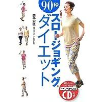 CD付き 90秒 スロージョギング・ダイエット