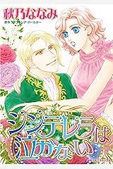シンデレラは泣かない (ハーレクインコミックス) Kindle版