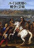 ルイ14世期の戦争と芸術――生みだされる王権のイメージ